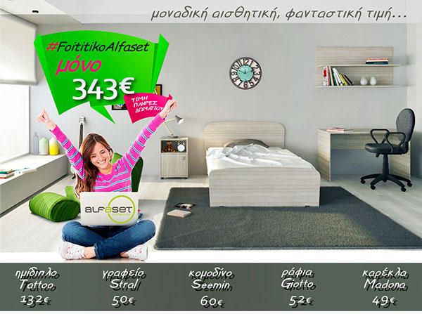 Πλήρες Φοιτητικό Δωμάτιο ALFASET μόνο 343€